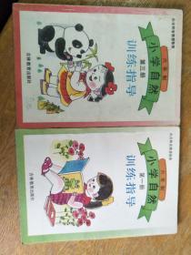 六年制小学自然 训练指导 第一、三册,两本合售