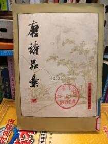 唐诗品汇(上册)竖版繁体字,品相以图片为准,影印本