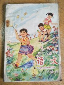 全日制十年制学校小学课本:语文 第六册