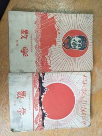吉林省中学试用课本:数学 第二册、第二册,两本合售  (毛像这本带毛林像)