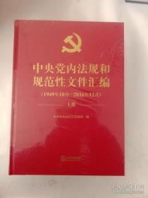 中央党内法规和规范性文件汇编(1949年10月—2016年12月)
