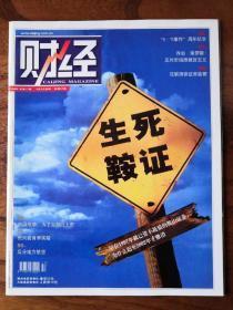 财经2002 17