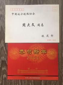 2004年铁道部贺卡