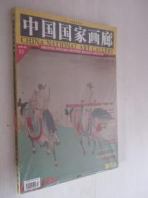 中国国家画廊    2013年第2期