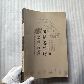 菩提无花时:与大师一起参禅【黑德昆签赠本】