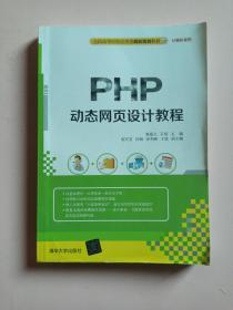 PHP动态网页设计教程/全国高等院校应用型创新规划教材·计算机系列
