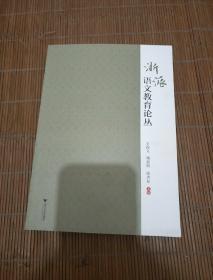 浙派语文教育论丛