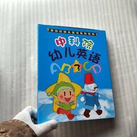 中科院幼儿英语系列教材 中科院幼儿英语(3)【2本书+3张光盘】