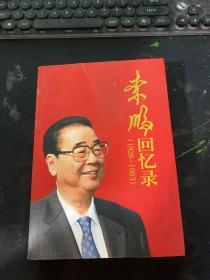 李鵬回憶錄(1928-1983)