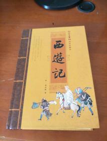 中国古典四大名著(西游记)