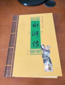 中国古典四大名著(水浒传)