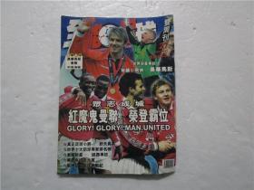 《全能足球》1999年第27期(注:该书第一页被撕)