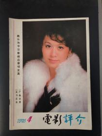 电影评介(1985年第4期)