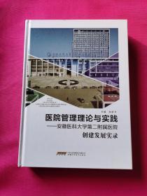 医院管理理论与实践一安徽医科大学第二附属医院