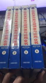 公安机关办案证据调查与运用全书【全4册】