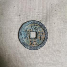 咸元平宝 古钱币包老保真自然原包浆出土传世精品古董古玩收藏铜钱铜元一枚