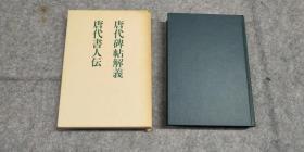 精装《唐人碑帖解义 唐人书人传》80年代二玄社出版