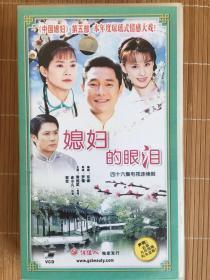 大陆电视剧《媳妇的眼泪》46VCD俞小凡版
