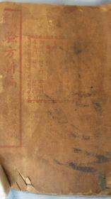 增广灵验——验方新编——卷七、八、九——一册