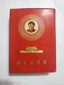 全品《毛主席诗词》林彪像15幅,北京九大版本