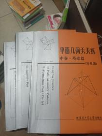 平面几何天天练-上中下3卷 基础篇直线型、涉及圆、提高篇