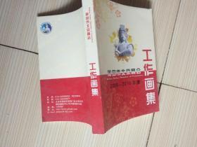 莆田市北京商会2009-2010年度工作画集