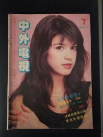 中外电视(1985年第7期)