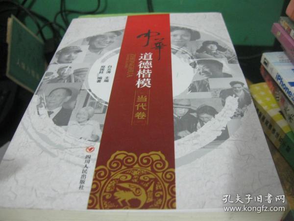 中华道德楷模(当代卷)