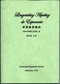 《世界语学概论》(影印本)