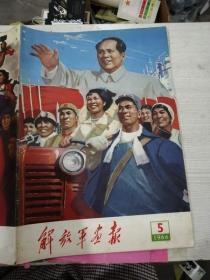 解放军画报1966年第5期 文革