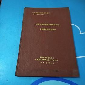 长江内河集装箱运输船的研究专题验收鉴定总报告