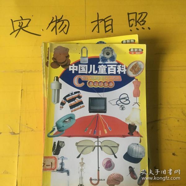 中国儿童百科:最新版.多彩的生活
