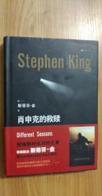 肖申克的救赎 [美]斯蒂芬·金 著   上海文艺出版社