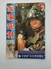 军事史林 1995 2