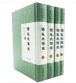 诗毛氏传疏(套装全4册)(精装 全新塑封)