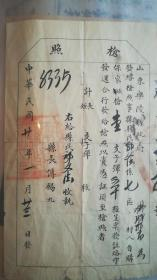 民国二十年山东乐陵县村民郭某《枪照》