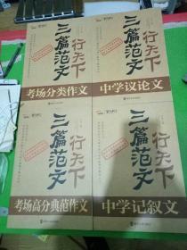 三篇范文行天下(全四册)