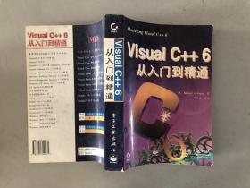 VISUAL C++6从入门到精通·