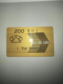 肇庆第一代第一种200电话卡