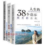 家庭教育3册 人生的38个启示陈美龄自传+50个教育法我把三个儿子送入了斯坦福+为了孩子的未来家长不要做的35件事 心理学书籍