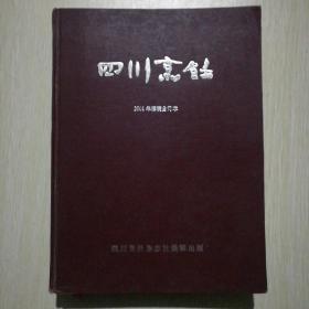 四川烹饪 2001年精装合订