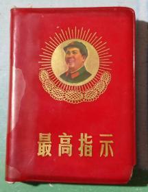 文革红宝书《最高指示》