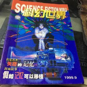 科幻世界 1999年第9期