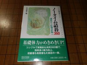 【日本原版围棋书】秒解诘棋360  从计算到直觉