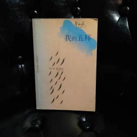 我的五样 毕淑敏散文精品丛书
