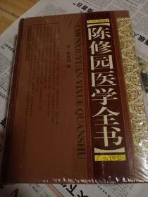 陈修园医学全书
