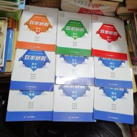 原创与经典:(高考全真模拟10套卷)效率寒假.高三(全9册)