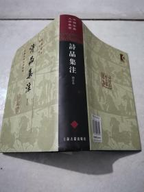 诗品集注 增订本【上边有点受潮】