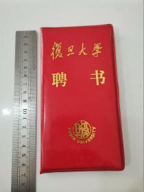 1989年上海复旦大学聘书
