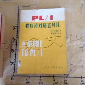 PL/I程序设计语言导论
